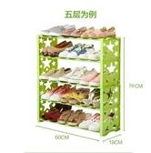 簡易防塵鞋架多層鞋柜鞋櫃