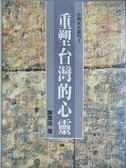 【書寶二手書T5/歷史_AE5】重塑台灣的心靈_謝里法