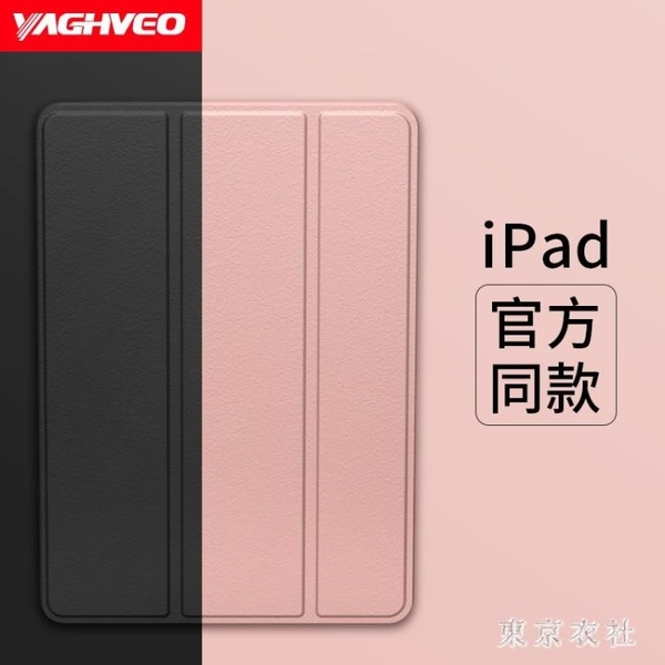 新款iPad Air3保護套三折2018蘋果mini5平板air2軟硅膠  LN4614【東京衣社】