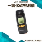 一氧化碳檢測儀 CO濃度檢測器 氣體檢測儀 檢測儀器 測漏儀 漏氣檢測 空氣檢測 一氧化碳偵測器