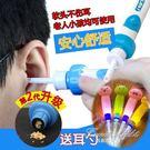 掏耳神器電動掏耳朵吸耳屎器兒童成人挖耳勺清潔器潔耳器軟頭  果果輕時尚