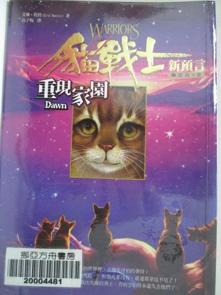 【書寶二手書T6/一般小說_HUM】貓戰士2部曲之III-重現家園_高子梅, 艾琳杭特