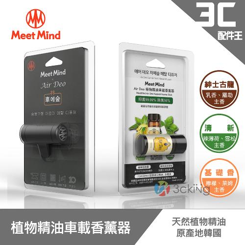 Meet Mind Air Deo USDA/FDA 認證 植物精油車載香薰器