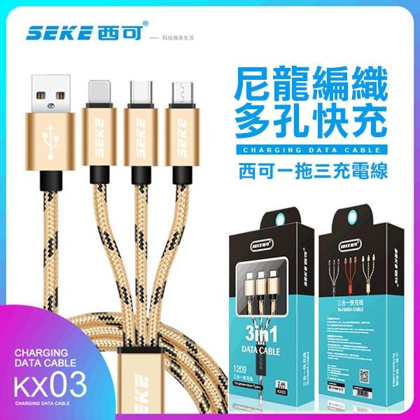 【妃凡】西可一拖三充電線 apple/micro/type-c USB 一分三 傳輸線 手機線 編織線 快充線 230