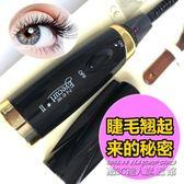 日本 Eyecurl II 超捲翹電燙睫毛器電動睫毛夾持久 不傷睫毛