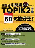 新韓檢中高級 TOPIK 2字彙 60天搶分王!