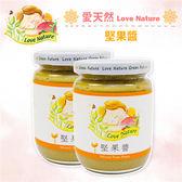 育成基金會.堅果醬(240g/罐,共兩罐)﹍愛食網