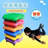 感統訓練器材幼兒園玩具室內感覺統合兒童早教家用前庭平衡滑板車 igo 全館免運