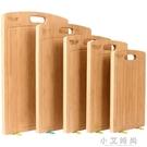 實木竹案板廚房切菜板黏板搟面板家用砧板占板刀板 小艾時尚NMS