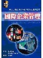 二手書《國際企業管理(Cullen:Multinational Management: A Strategic Approach 3/e '05)》 R2Y ISBN:9867497473