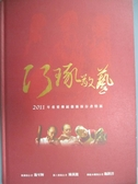 【書寶二手書T1/社會_YBW】巧琢敬藝:2011年重要傳統藝術保存者特展