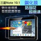 防爆膜 三星 Galaxy Note 10.1 N8000 平板保護貼 9h鋼化膜 GT-N8010 玻璃貼 平板鋼化膜 螢幕保護貼
