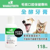 【毛麻吉寵物舖】WAGGLETOOTH 全酵牙膏