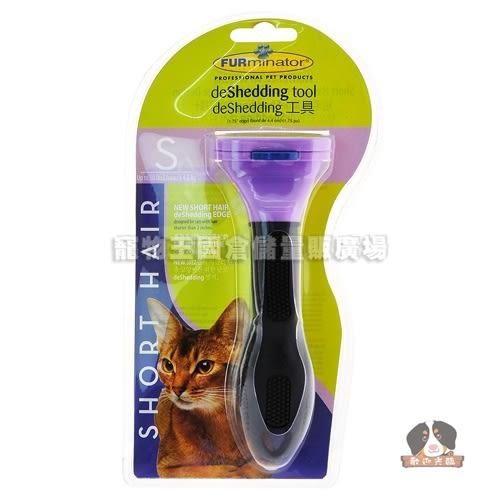 【寵物王國】美國FURminator神效專利去毛梳-短毛小型貓專用(S)