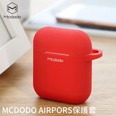 MCDODO Airpods耳機 保護套 隨身 防摔套 矽膠耳機包 TPU軟殼 蘋果耳機 收納盒 耳機套 收納包