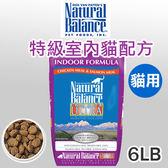 [寵樂子]《Natural Balance 天然寵物食糧》特級室內貓調理配方 - 6磅 / 全貓配方貓飼料