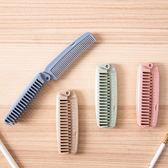 【TT】便攜折疊小梳子塑料隨身美發梳 家用雙頭長發直發梳密齒梳