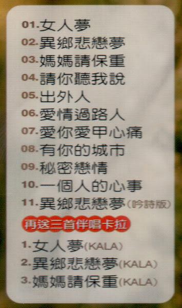 詹雅雯 女人夢  CD  (音樂影片購)