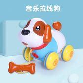 音樂玩具智能機器狗會唱歌音樂拉線狗1-2周歲男女孩寶寶電動兒童玩具限時特惠下殺8折