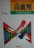 二手書博民逛書店 《高血壓預防與治療》 R2Y ISBN:9575583515