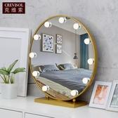 燈帶化妝鏡 克維索LED圓形化妝鏡帶燈泡臺式梳妝鏡專業高清補光美妝直播燈鏡 ATF koko時裝店