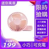 【嘉義現貨】電風扇USB充電 迷你風扇 手持風扇 小電扇 辦公室桌扇外出折疊風扇‧衣雅