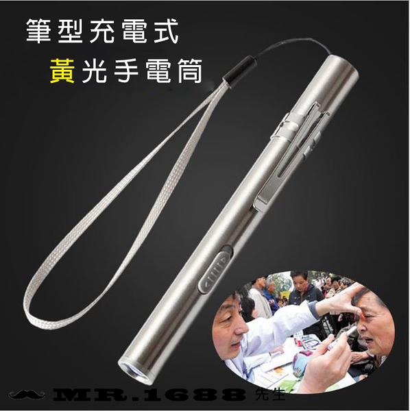 USB筆型充電手電筒  鋁合金迷你黃光手電筒【Mr.1688先生】