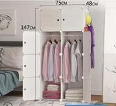 單人塑料小衣櫃簡易經濟型簡約現代實木紋宿舍布藝衣櫥省空間組裝WY