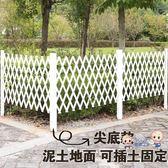 花園圍欄 戶外花園防腐柵欄圍欄網格花架伸縮碳化木護欄室內室外隔斷小籬笆T 1色