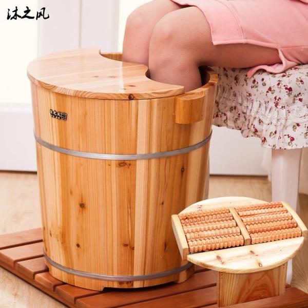 沐之風40CM高杉木泡腳木桶足浴桶洗腳盆木桶泡腳木盆家用 帶蓋 MKS免運