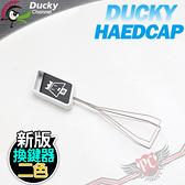 [ PC PARTY ] 創傑 Ducky原廠 HardCap 二色新版 長型鐵絲 拔鍵器