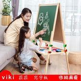 寫字板 兒童畫板雙面磁性小黑板涂鴉白板寶寶家用寫字板 nm7295【VIKI菈菈】