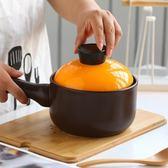陶瓷奶鍋單柄小砂鍋嬰兒輔食鍋寶寶煮泡面熱牛奶小鍋家用燃氣奶鍋 NMS名購居家