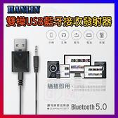 雙模USB藍芽接收器 車用藍牙接收器 電視音響發射器 舊式音箱MP3音樂秒變藍芽喇叭 HANLIN