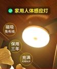 無線自動充電人體感應燈智慧家用樓梯過道小夜燈聲控光控臥室夜間
