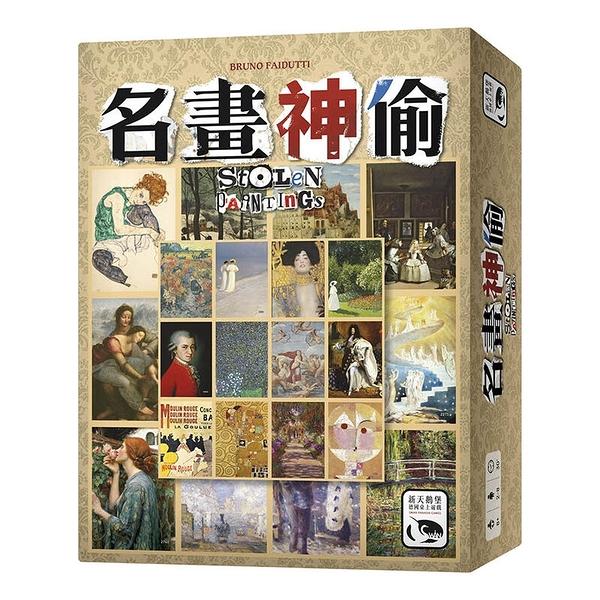 『高雄龐奇桌遊』 名畫神偷 STOLEN PAINTINGS 繁體中文版 正版桌上遊戲專賣店