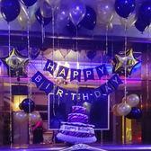 生日氣球佈置套餐成人派對宴會裝飾浪漫情侶閨蜜聚會鋁膜氣球背景 玩趣3C