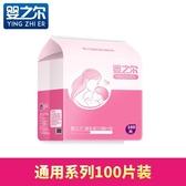 嬰之爾防溢乳墊一次性超薄不可洗式哺乳期溢乳墊防溢防漏隔溢奶墊