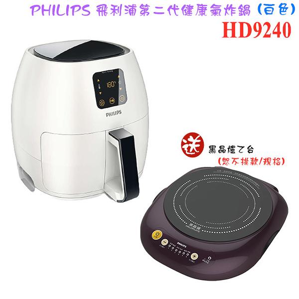 【贈原廠不挑鍋萬用黑晶爐】PHILIPS HD9240 飛利浦健康氣炸鍋 白色