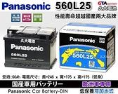 【久大電池】 日本 國際牌 Panasonic 汽車電瓶 汽車電池 560L25 55566 性能壽命超越國產兩大品牌