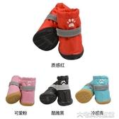 寵物鞋狗狗雨鞋防水防滑寵物泰迪比熊小型犬耐磨鞋子四季不掉一套四只 大宅女韓國館