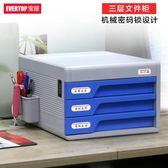 桌面收納盒辦公抽屜式多層密碼文件檔案袋收納櫃整理箱子  K-shoes