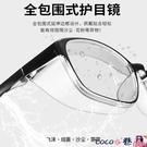 熱賣護目鏡 防霧護目鏡男女防風沙防灰塵戶外騎行護目鏡變色鏡防藍光防護眼鏡 coco
