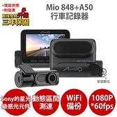 Mio 848+A50【送256G U3+索浪 3孔 1USB】雙Sony Starvis WiFi 動態區間測速 前後雙鏡 行車記錄器 紀錄器