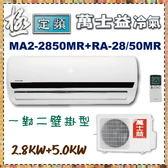 【萬士益冷氣】5-7+9-11坪 極定頻一對二《MA2-2850MR/RA-28+50MR》全新原廠保固