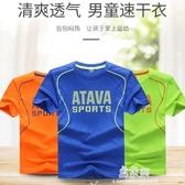 新款男童速幹T恤短袖中大童兒童夏季戶外運動跑步速幹衣半袖(快速出貨)