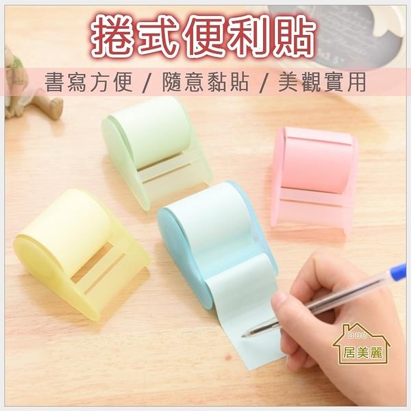 【居美麗】捲式便利貼補充捲 便簽紙 膠台式便利貼 可撕便條紙 N次貼 捲筒式