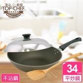 【頂尖廚師 】鈦合金頂級中華34公分不沾平炒鍋 附鍋蓋