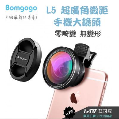 【Bomgogo Govision L5】超廣角微距手機大鏡頭 mini 類單眼獨家設計 零畸變無變形 夾式鏡頭
