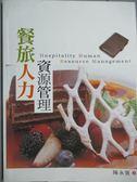 【書寶二手書T5/大學商學_QJI】餐旅人力資源管理_ 陳永賓